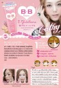 Cathy Doll BB Cream