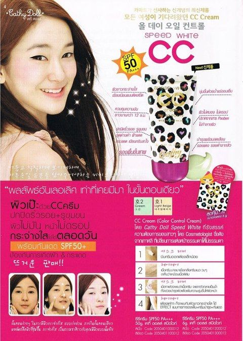 cathy doll cc cream 2