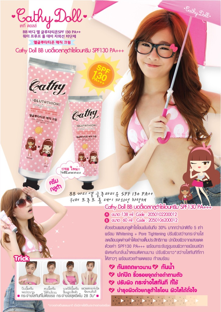 cathy magic cream poster  2