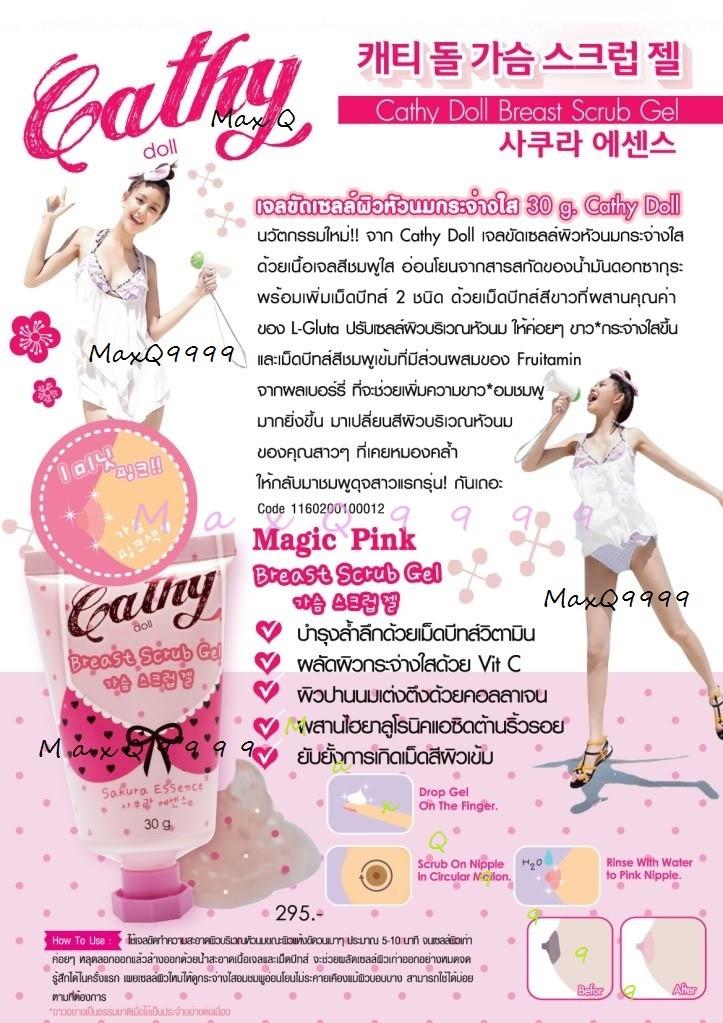 banner cathydoll breast scrub gel